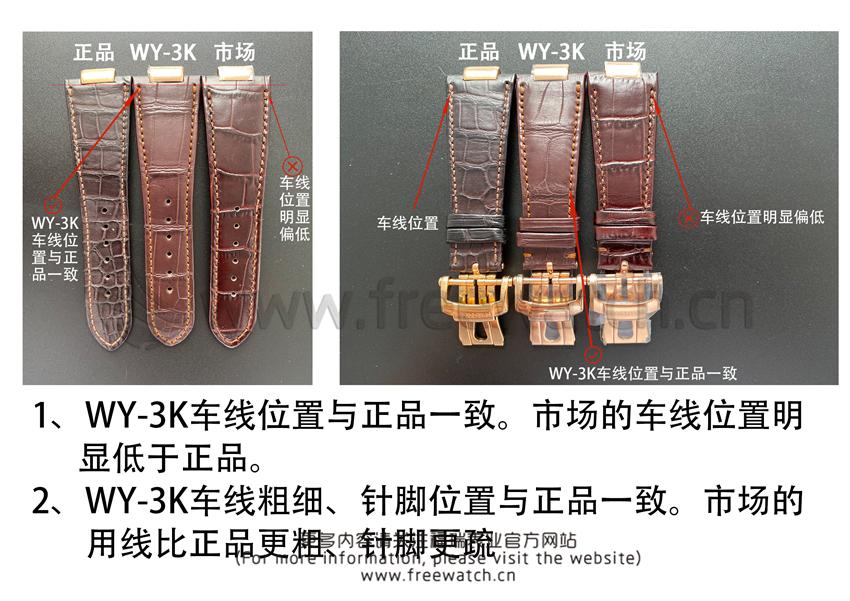 WY-3K厂百达翡丽鹦鹉螺玫瑰金5711与正品对比评测-第7张