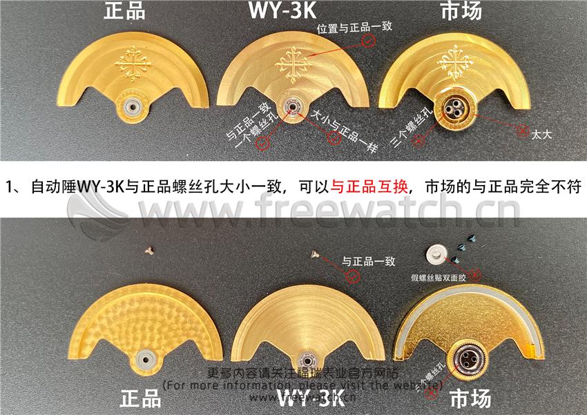 WY-3K厂百达翡丽鹦鹉螺玫瑰金5711与正品对比评测-第9张