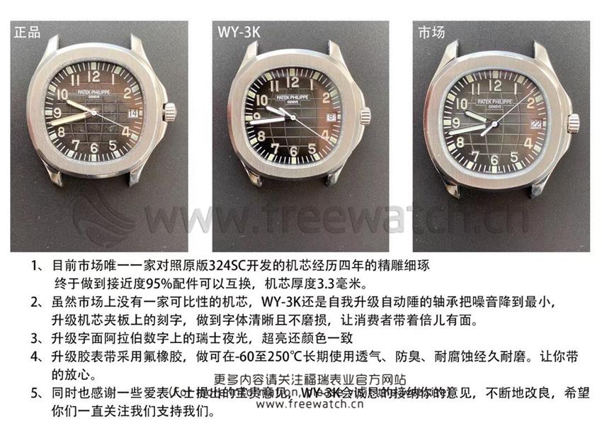 WY-3K厂百达翡丽手雷5167对比正品评测-第2张