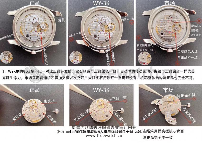 WY-3K厂百达翡丽手雷5167对比正品评测-第3张