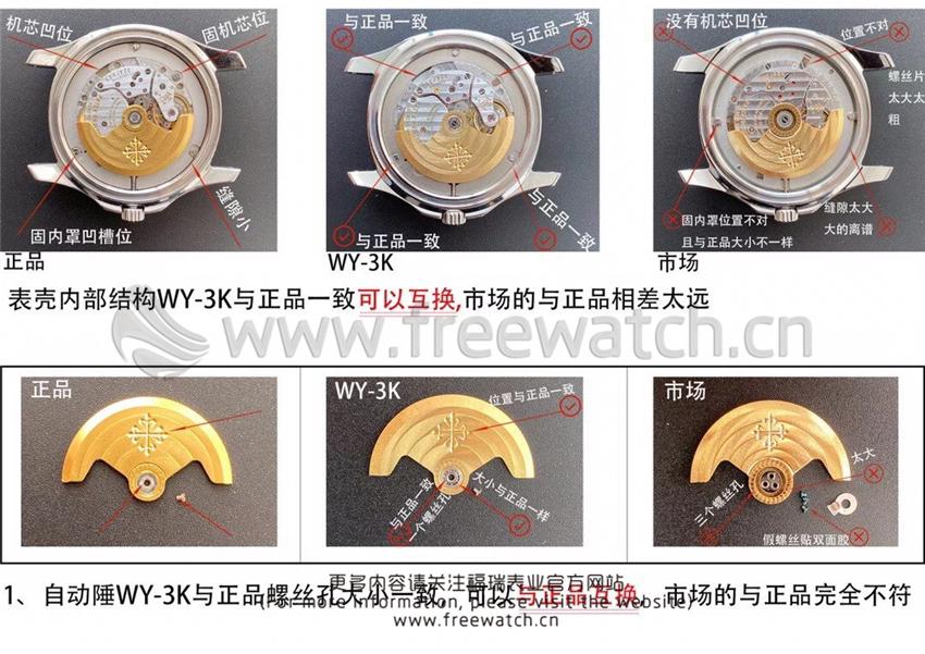 WY-3K厂百达翡丽手雷5167对比正品评测-第4张