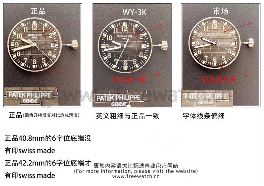WY-3K厂百达翡丽手雷5167对比正品评测-第6张