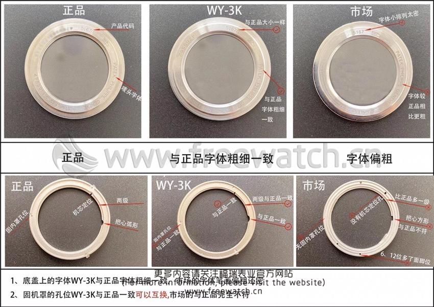 WY-3K厂百达翡丽手雷5167对比正品评测-第9张