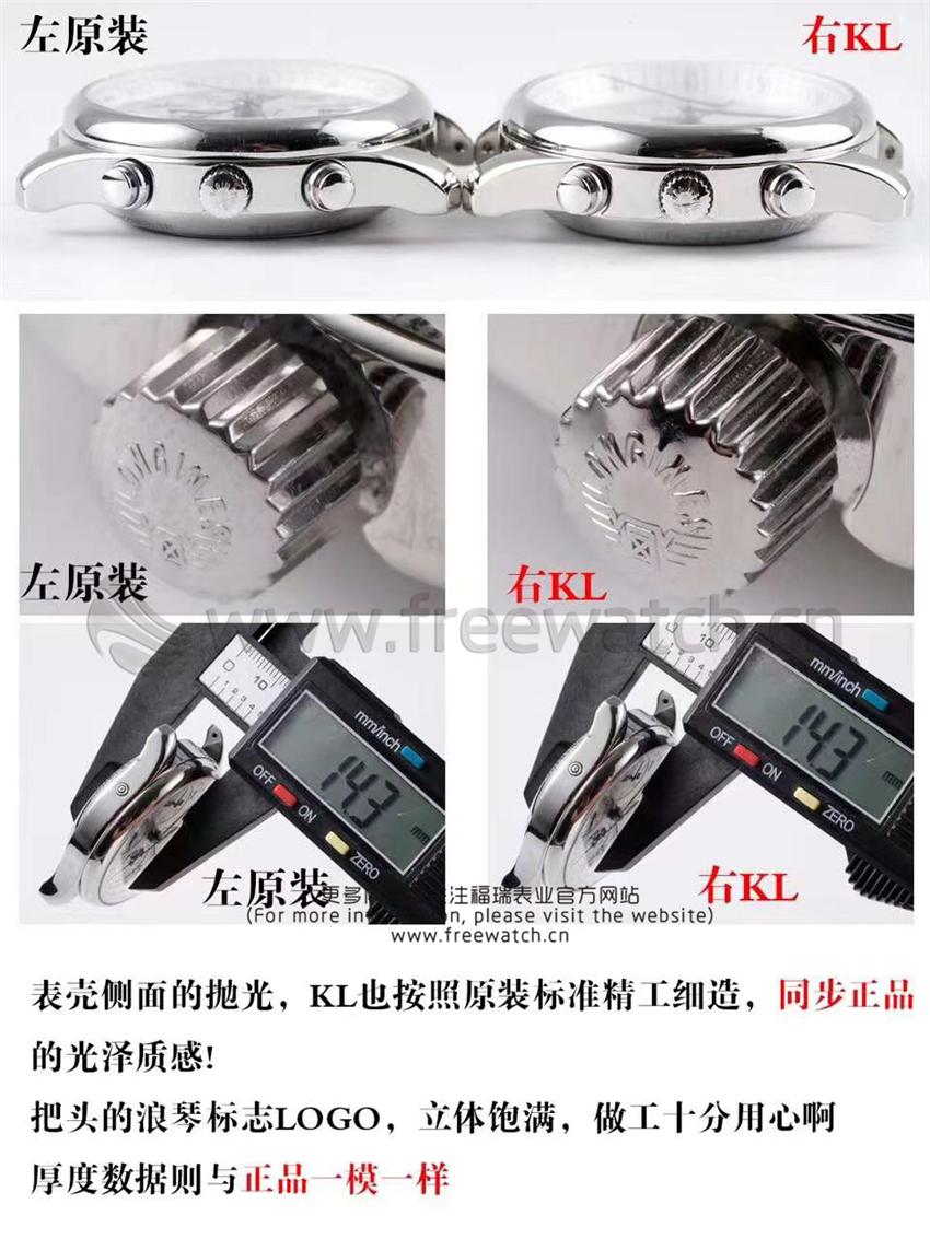 KL厂浪琴月相名匠八针款白盘/蓝盘对比正品评测-第9张