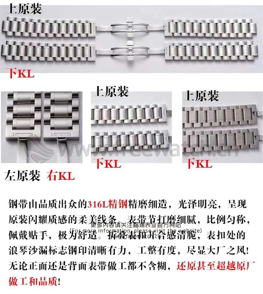 KL厂浪琴月相名匠八针款白盘/蓝盘对比正品评测-第13张