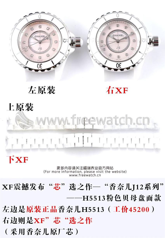 XF厂香奈儿J12粉色贝母盘白陶瓷石英款对比正品评测-第1张