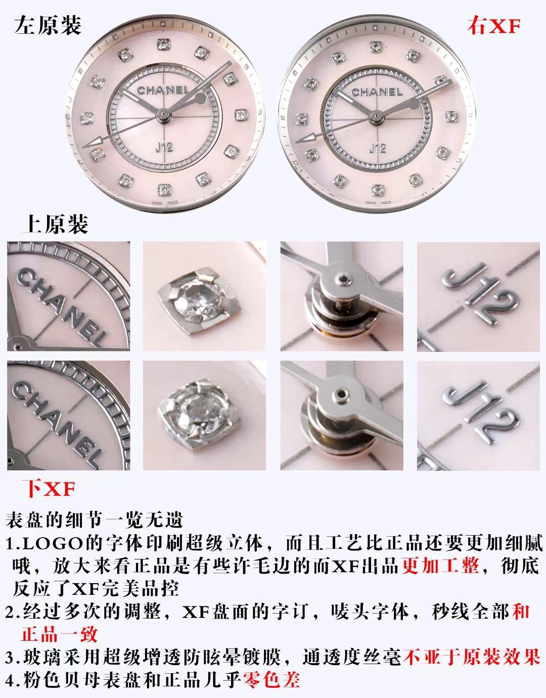 XF厂香奈儿J12粉色贝母盘白陶瓷石英款对比正品评测