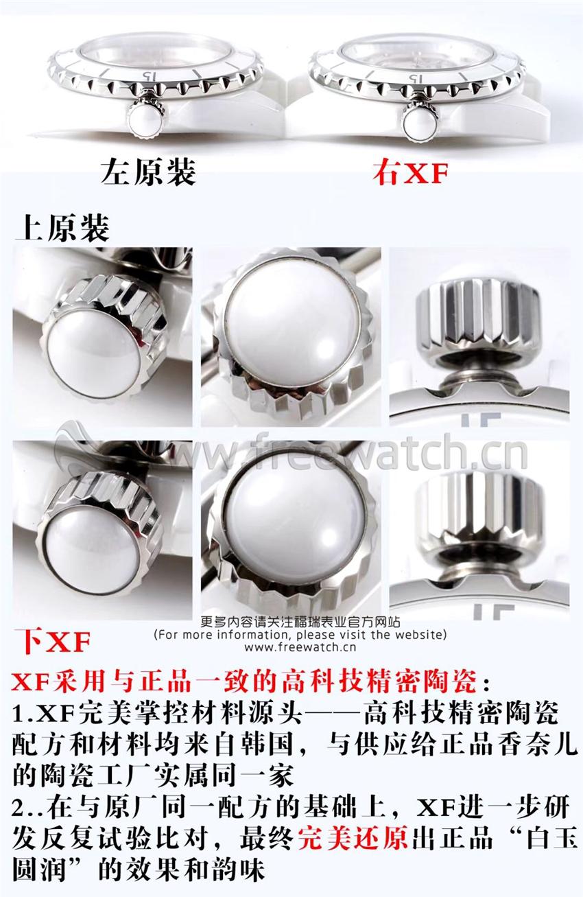 XF厂香奈儿J12粉色贝母盘白陶瓷石英款对比正品评测-第4张