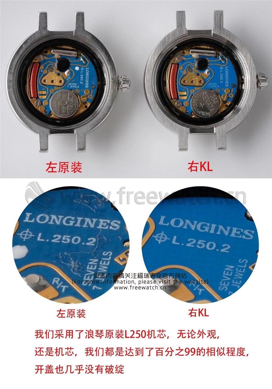 KL厂浪琴心月石英女款原装机芯与正品对比评测-第8张