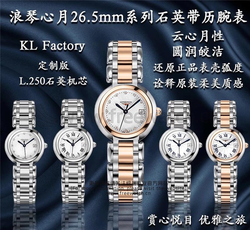 KL厂浪琴心月石英女款原装机芯与正品对比评测-第10张