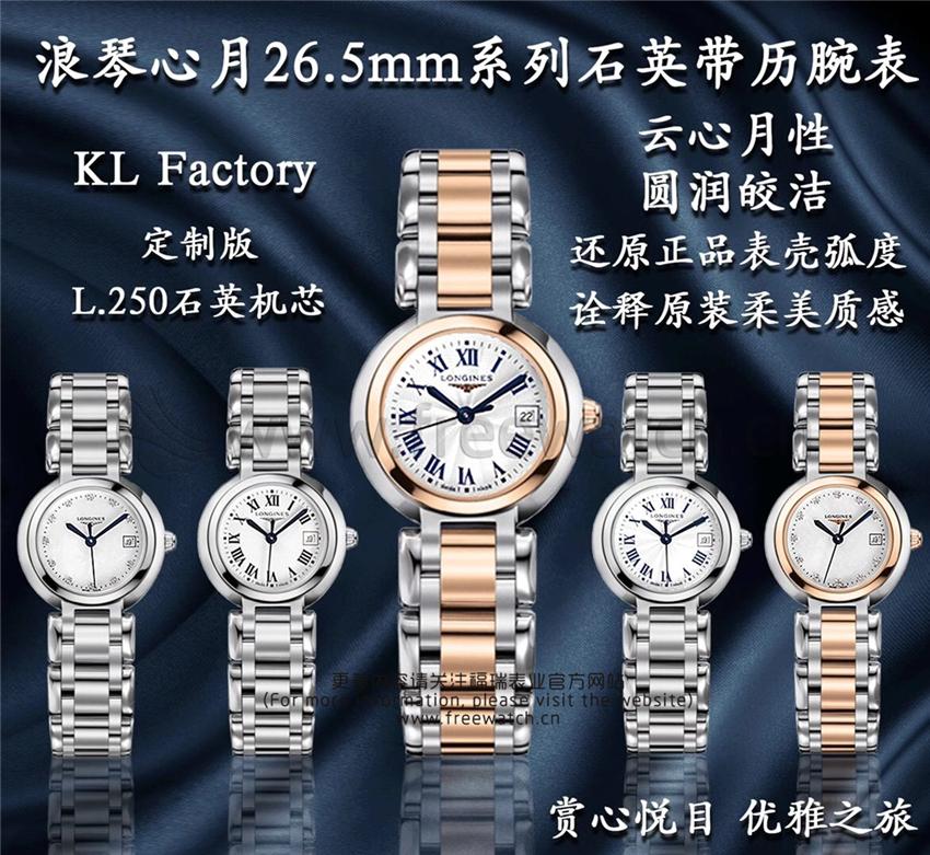 KL厂浪琴心月石英女款原装机芯与正品对比评测-第11张