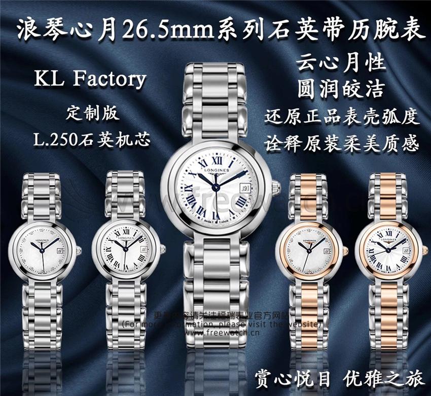 KL厂浪琴心月石英女款原装机芯与正品对比评测-第12张