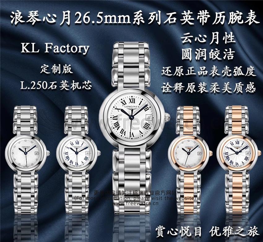 KL厂浪琴心月石英女款原装机芯与正品对比评测-第13张