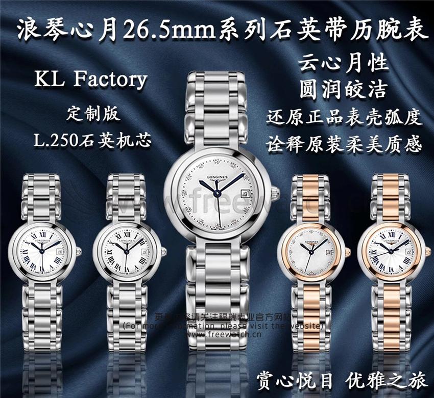 KL厂浪琴心月石英女款原装机芯与正品对比评测-第14张