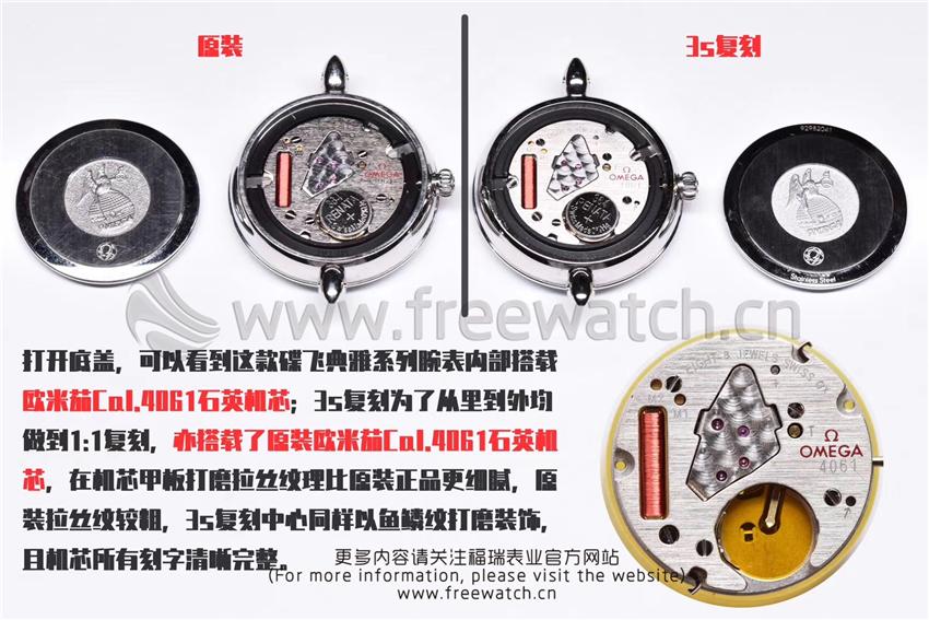 3S厂欧米茄碟飞典雅系列女士腕表对比正品评测-第4张