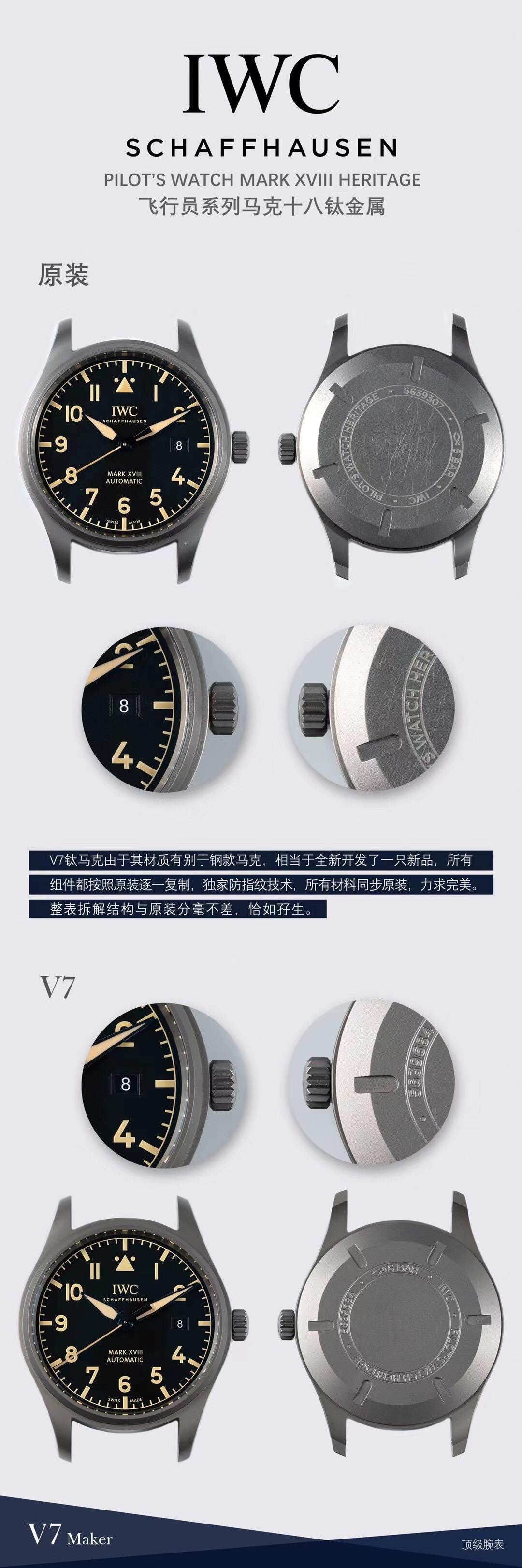 V7厂万国马克十八钛合金IW327006对比正品评测-第2张