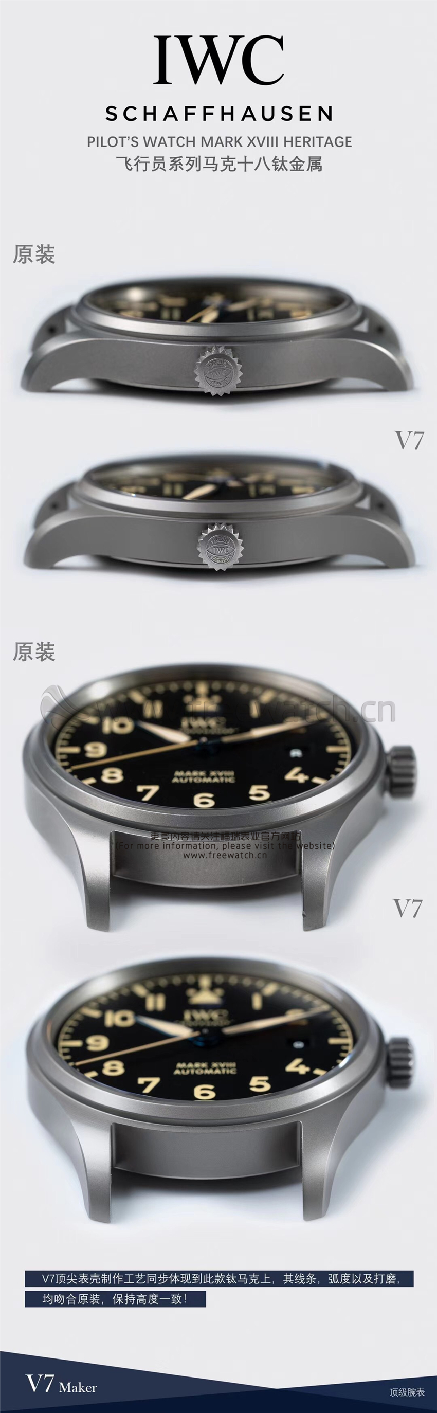 V7厂万国马克十八钛合金IW327006对比正品评测-第3张
