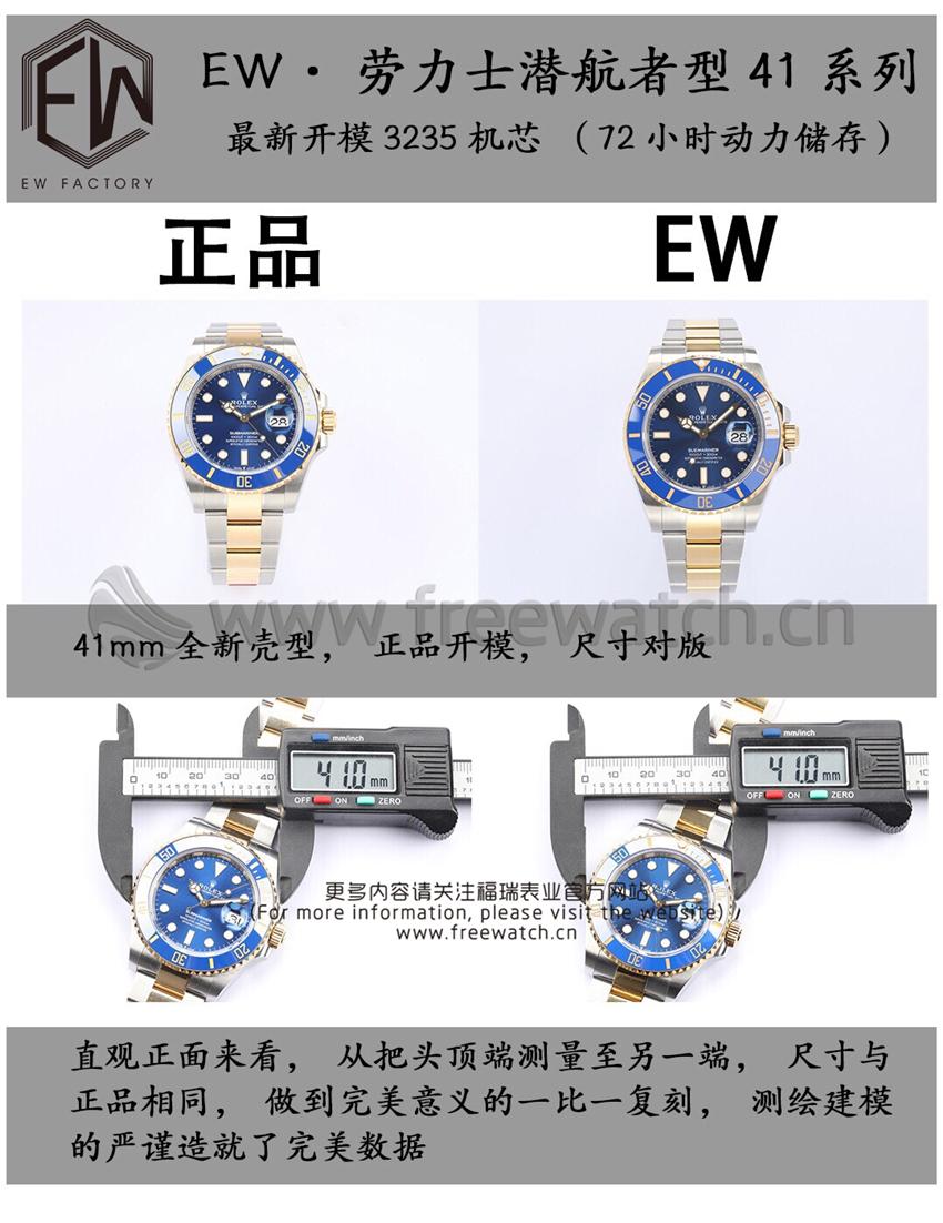EW厂劳力士间金蓝水鬼潜航者41系列与正品对比评测