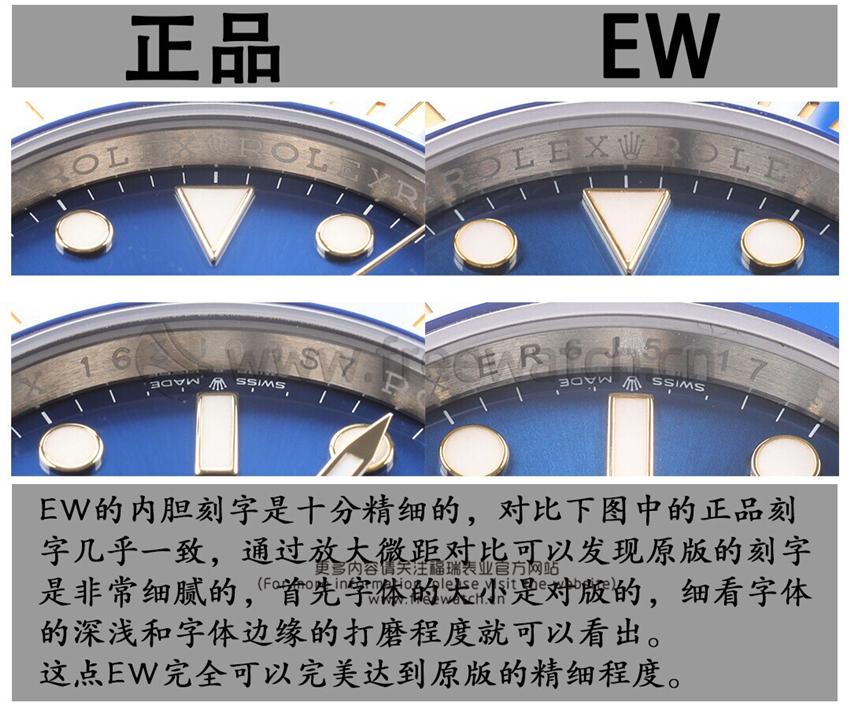 EW厂劳力士间金蓝水鬼潜航者41系列与正品对比评测-第8张