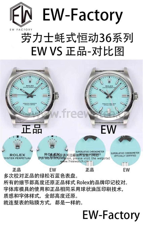 EW厂劳力士蚝式恒动36系列与正品对比评测