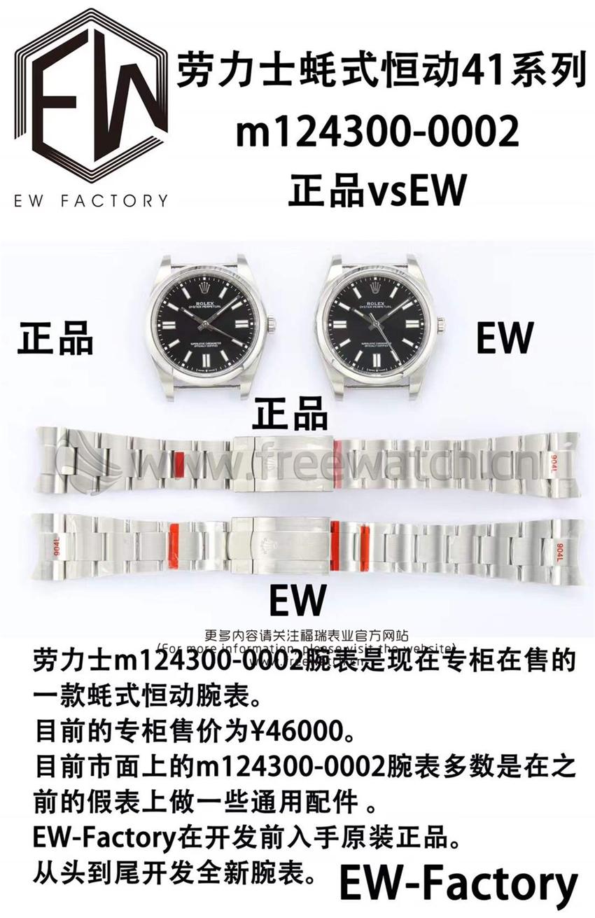 EW厂劳力士蚝式恒动41系列对比正品评测-第1张