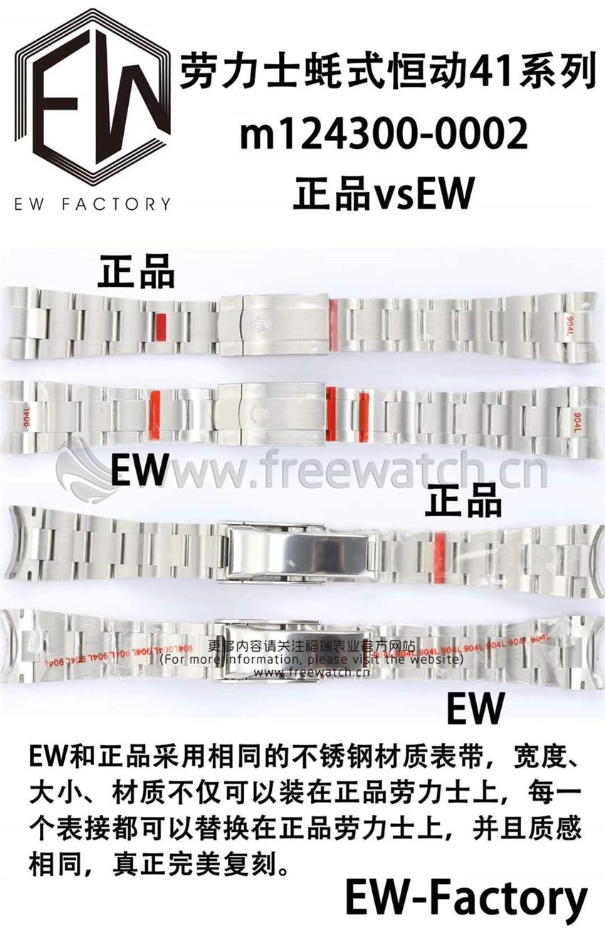 EW厂劳力士蚝式恒动41系列对比正品评测-第7张