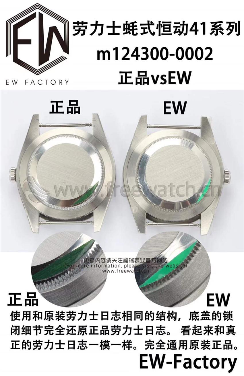 EW厂劳力士蚝式恒动41系列对比正品评测-第5张