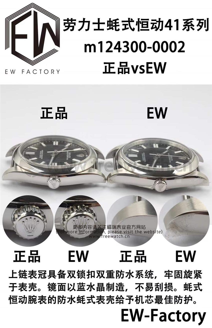 EW厂劳力士蚝式恒动41系列对比正品评测-第4张