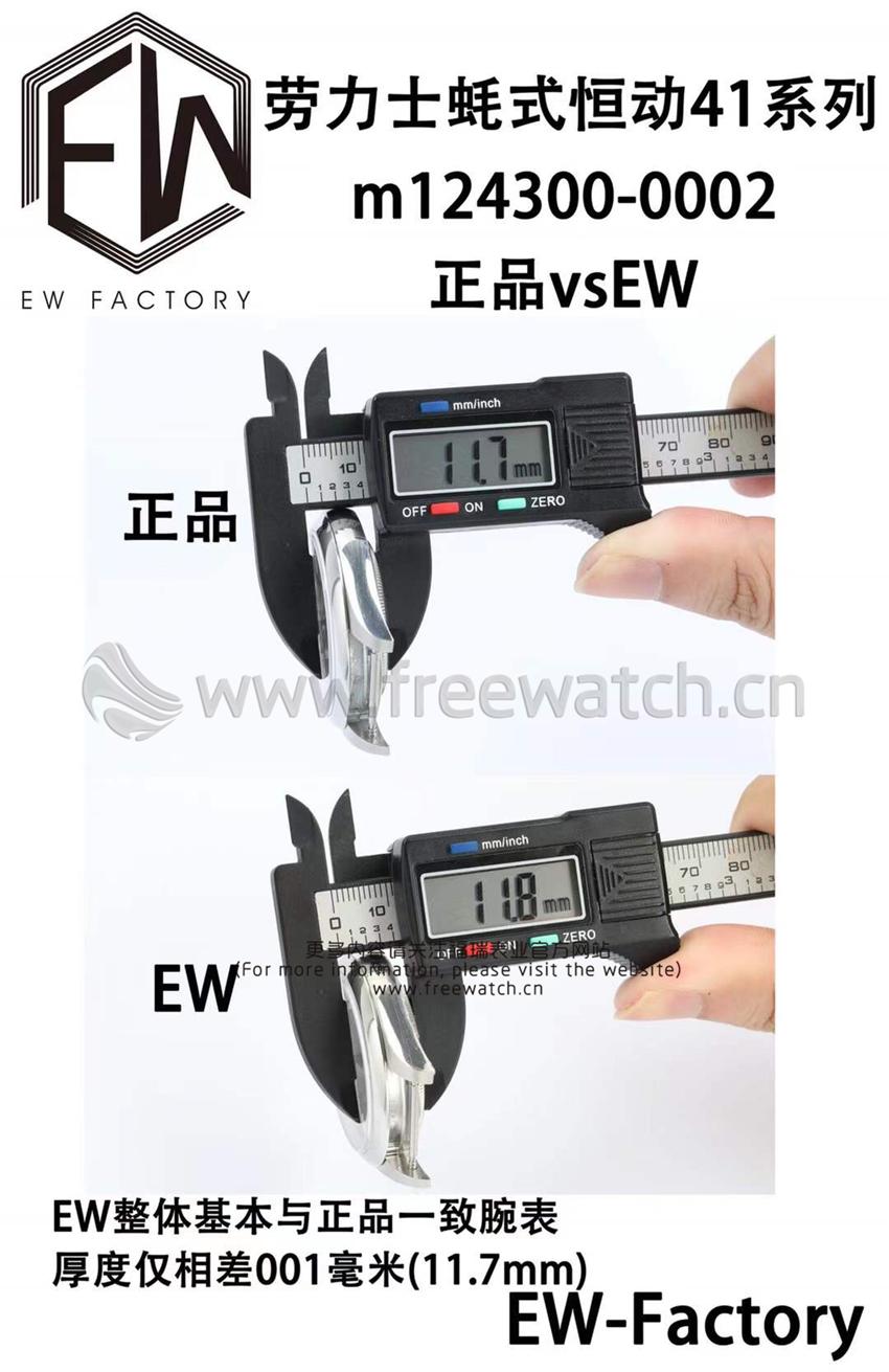 EW厂劳力士蚝式恒动41系列对比正品评测-第6张