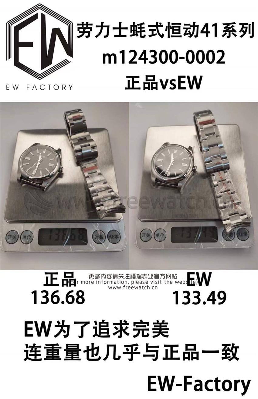 EW厂劳力士蚝式恒动41系列对比正品评测-第9张
